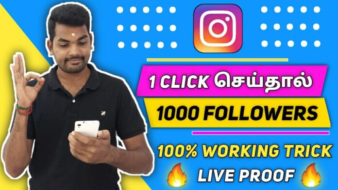 How To Increase Instagram Followers 2021