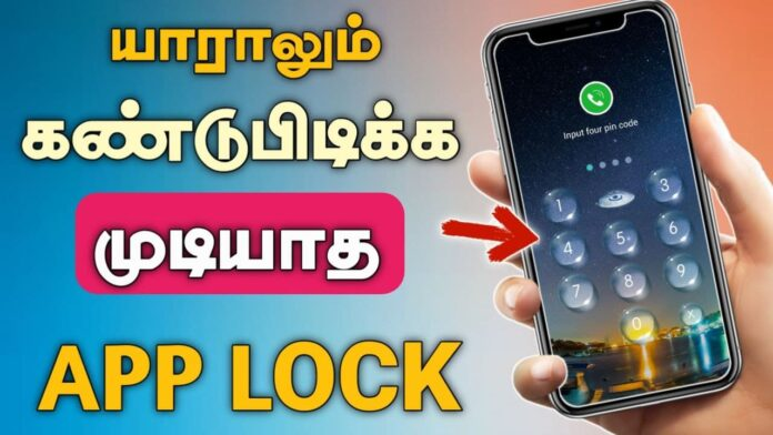 App Lock Apk Download